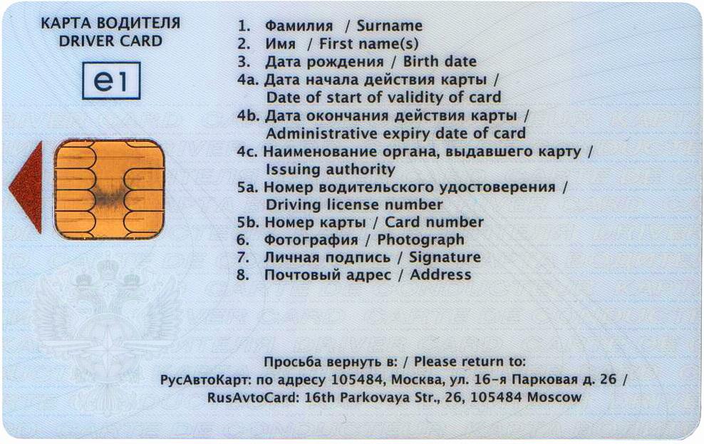 Где и как сделать чип карту водителя